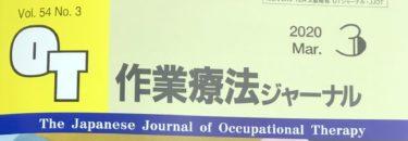 作業療法ジャーナル(54巻第3号)に掲載されました♩