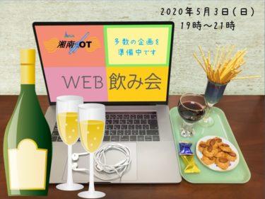 湘南OT WEB飲み会