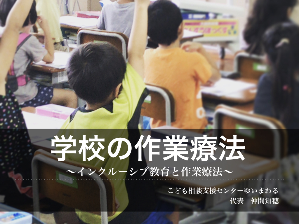 学校の作業療法 – 仲間 知穂