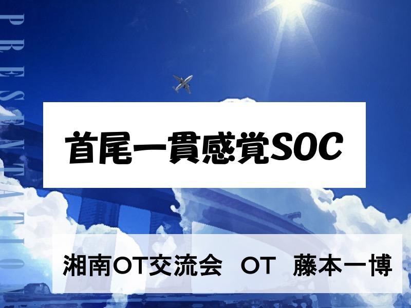 首尾一貫感覚 SOC – 藤本 一博