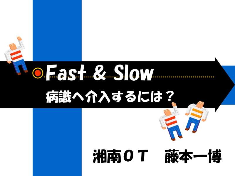 Fast & Slow 病識へ介入するには? – 藤本 一博