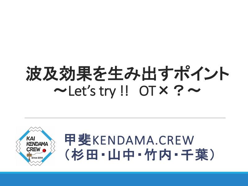 波及効果を生み出すポイント〜Let's try!! OT x ?〜 – 甲斐 KENDAMA CREW