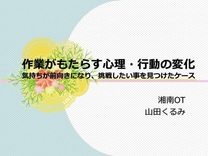 作業がもたらす心理・行動の変化〜気持ちが前向きになり、挑戦した事を見つけたケース〜 – 山田 くるみ