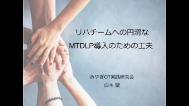 リハチームへの円滑なMTDLP導入のための工夫