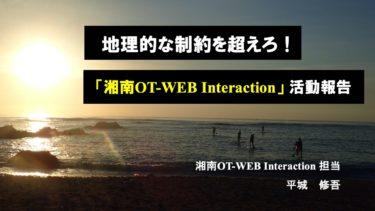 地理的な制約を超えろ!「湘南 OT-WEB Interaction」活動報告