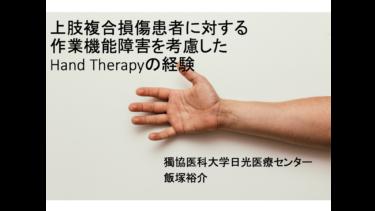 上肢複合損傷患者に対する作業機能障害を考慮した Hand Therapy の経験
