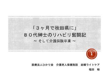 「3 ヶ月で秋田県に」80 代紳士のリハビリ奮闘記 ~そして介護保険卒業~