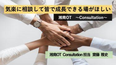 気楽に相談して皆で成長できる場がほしい ~湘南 OT Consultation~