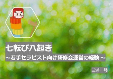 七転び八起き〜若手セラピスト向け研修会運営の経験〜