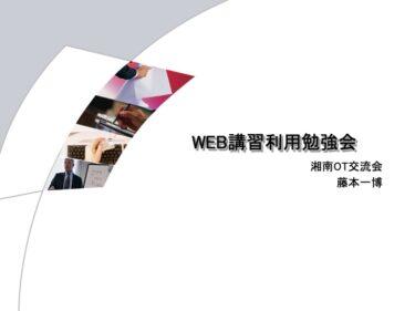 WEB 講習利用勉強会