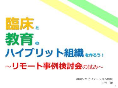 臨床と教育のハイブリット組織を作ろう!~リモート事例検討会の試み~