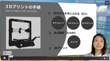 3Dプリンタと作業療法 〜応用編〜