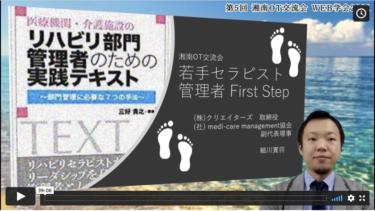 若手セラピスト 管理者 First Step