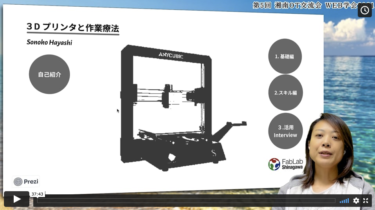 3Dプリンタと作業療法 〜基礎編〜