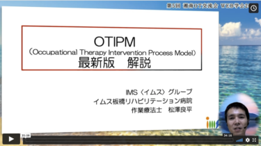 OTIPM 最新版解説(2019年版)