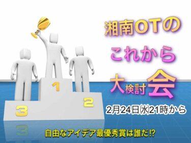 交流会「湘南OTのこれから大検討会」